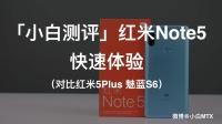 「小白测评」红米Note5快速体验(对比红米5Plus 魅蓝S6)