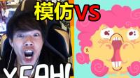 【XY小源】模仿VS卡通表情Mimics 一款适合全家一起玩的游戏 像海绵宝宝不 哈哈