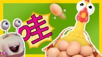 白白侠玩具秀: 鸡蛋专卖超市