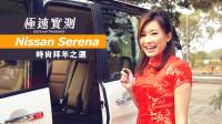 【粤语中字】全家人时尚出游 2018试驾全新日产MPV Serena Nissan