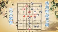 3月19日, 天天象棋第66期残局挑战过关视频, 难度好大!