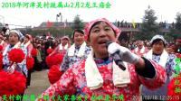 河津吴村疏属山龙王庙2月2文化节新村社火汇演眉户剧《大家喜欢》