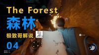 极致哥《森林》04, 探秘野人洞穴, 获取电锯, 建造船只