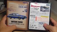 东知聊车【551】tomica TLV 日本车的时代 北美版日产200SX