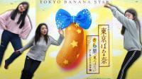 东京香蕉最新力作-星星花纹杏仁牛奶香蕉蛋糕 吃货们 人气网购美食开箱 Sunny Yummy
