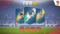 【一球】FIFA18 幸运数字 #09