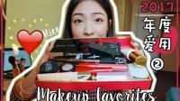 [Rice] 2017年度爱用品 | 化妆品大赏 | 香氛刷具 | 粉丝福利 B