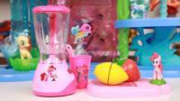 小马宝莉榨汁机过家家玩具开箱 与碧琪一起切水果做果汁