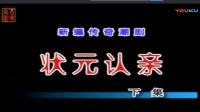 潮剧: 狀元认亲(下集)- 揭阳市潮剧二团