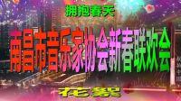 【花絮】 南昌市音乐家协会新春联欢会