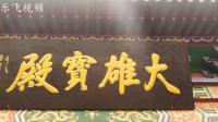 河北邯郸卧龙寺