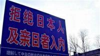 中国最硬气的城市, 日本人禁止踏入, 除非对侵华历史低头认错!