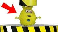 将拉伸仆从发泄球放100吨液压机下, 结果会怎样?