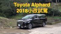 试驾丰田艾尔法2018小改款