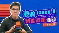"""会""""变身""""的智能音箱——raven H"""