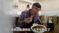 牛肉被中国人做出新花样, 馋嘴老外吃完一盘大呼不可思议