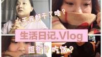 128.【戳戳】日常生活Vlog|视频不够, Vlog来凑~