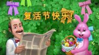 梦幻花园: 复活节!