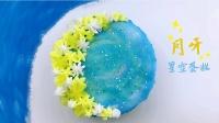 用纸粘土制作月牙星空蛋糕, 用了很多种仿真奶油, 谁知道有几种?