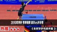 《全民学乒乓实战篇》第1集: 2010世界杯 男单铜牌 波尔vs水谷隼