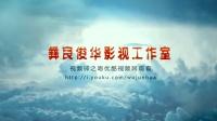 2018王建忠与张安惠新婚全程纪录片(第四集)