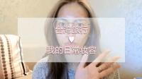 Joycelemon - 台湾旅行日常妆容