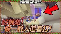 【纸鱼】找到一个非常刺激的玩法, 骚浪模式开启! -我的世界Minecraft