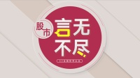 """[股市言无不尽]私人定智""""独角兽""""(二)  2018/03/20"""