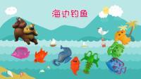 熊大熊二谁才是海边钓鱼小能手 好看又好玩的熊出没系列卡通人物玩具做游戏