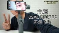 米哥产品体验: 大疆灵眸 Osmo Mobile 2 开箱体验