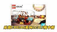 【月光拼吧】乐高LEGO21313IDEAS系列瓶中船速组评测