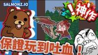 【巧克力】『Salmonz.io: 鲑鱼跃龙门』 - 保证玩到吐血! io界的神作阿!