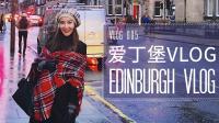我的爱丁堡之旅