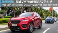 【胖哥选车】城市道路驾驶为主 选VV7还是传祺GS7?