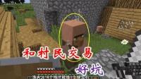 我的世界联机5: 村民们都是这么坑吗? 这交易做的太精明了