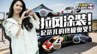 起范儿拉风还能做广告, 有它的车都能瞬间提升N倍气场!