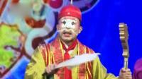 河南十大名票获奖者孙高超演唱豫剧《十八扯》选段