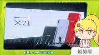 vivo X21发布 | 魅蓝E3配置出炉