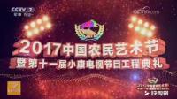 2017第十一届全国小康电视节目工程典礼