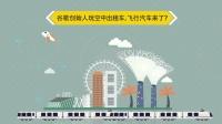 财经观察家 | 包冉: 谷歌创始人秘密测试, 空中出租车开来了!