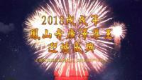 2018年内益乡迎炉盛典  01