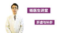 【杨医生讲堂】肝虚与补肝