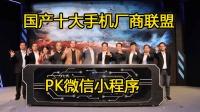 对抗小程序国产十大手机厂商结盟 腮红金iPhone X已试产将发「科技报0320」