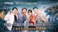 导演: 中国已是世界级电影制作地 《环太平洋2》其实是功夫片