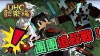 【巧克力】『Minecraft: UHC欢乐场』 - 团团追杀战! 杀死提高获胜机率?
