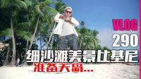据说菲律宾长滩岛要关闭岛屿了【Vlog-290】