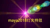 渲染003:maya2018自身灯光灯光特效详解.mp4