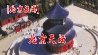 北京旅游-北京天坛