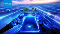 【国产手机】vivo X21发布会全程回顾!