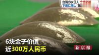 将金块磨成碗状藏进胸罩走私 3名台湾女子在日本被捕